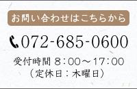 お問い合わせはこちらから 072-685-0600 受付時間8:00~17:00(定休日:木曜日)