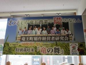 道の駅竜王写真
