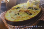 牡蠣の味噌豆腐グラタン