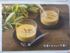 ひんやりかぼちゃ豆乳スープ(週刊:生活クラブ 28週掲載より)