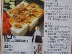 木綿豆腐の冷奴:ねぎ醤油ダレ:週刊:生活クラブ 28週掲載から